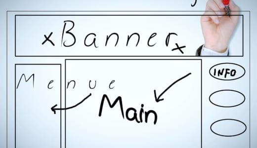 ホームページ制作の選択肢は3つ!メリット・デメリットを把握して集客しよう!