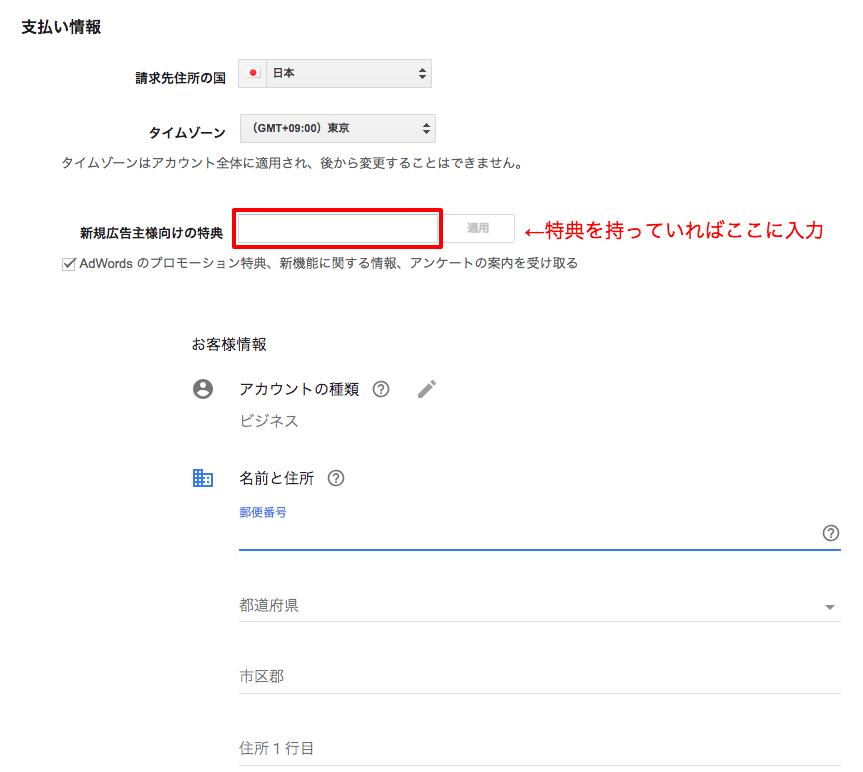Googleアドワーズ広告出稿方法6