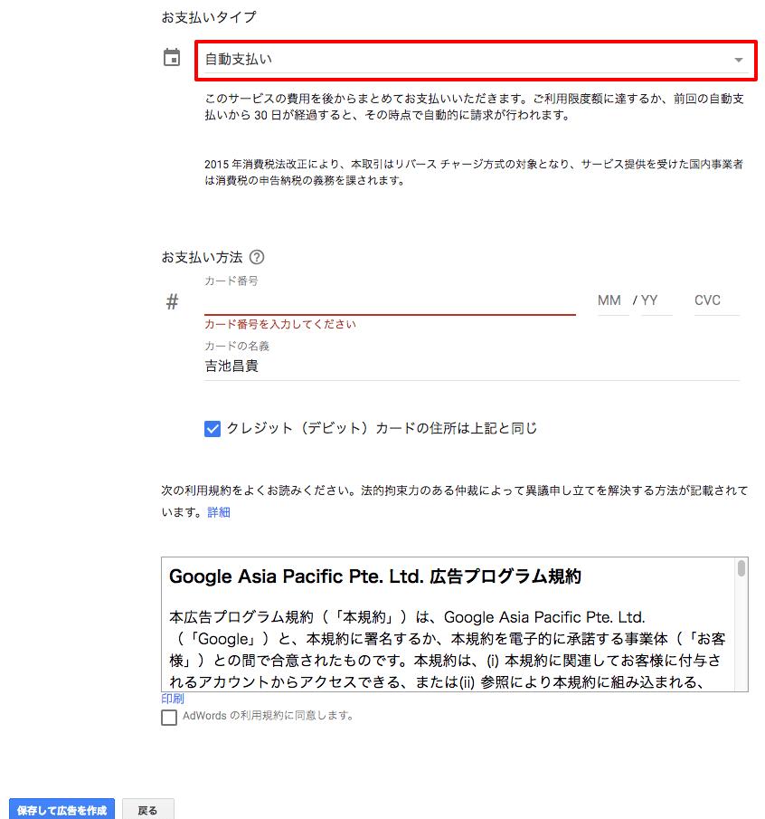 Googleアドワーズ広告出稿方法7