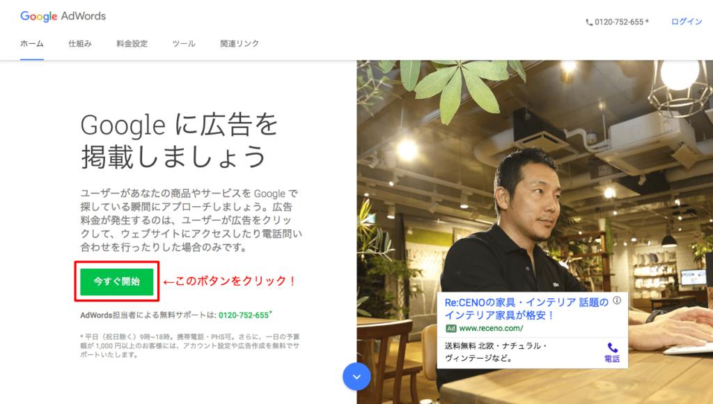 Googleアドワーズ広告出稿方法1