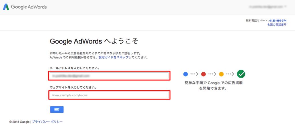 Googleアドワーズ広告出稿方法2