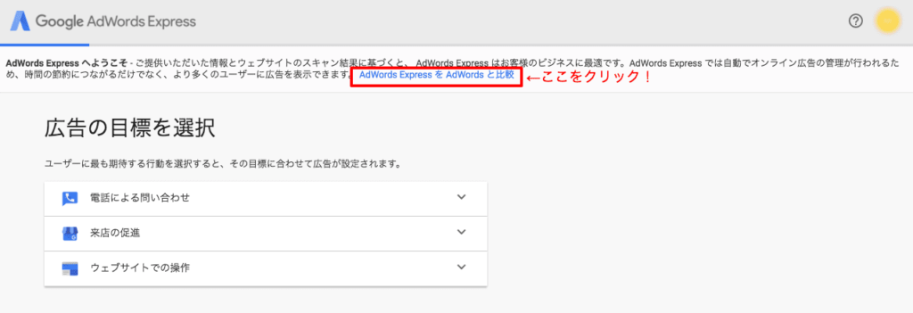 Googleアドワーズ広告出稿方法3