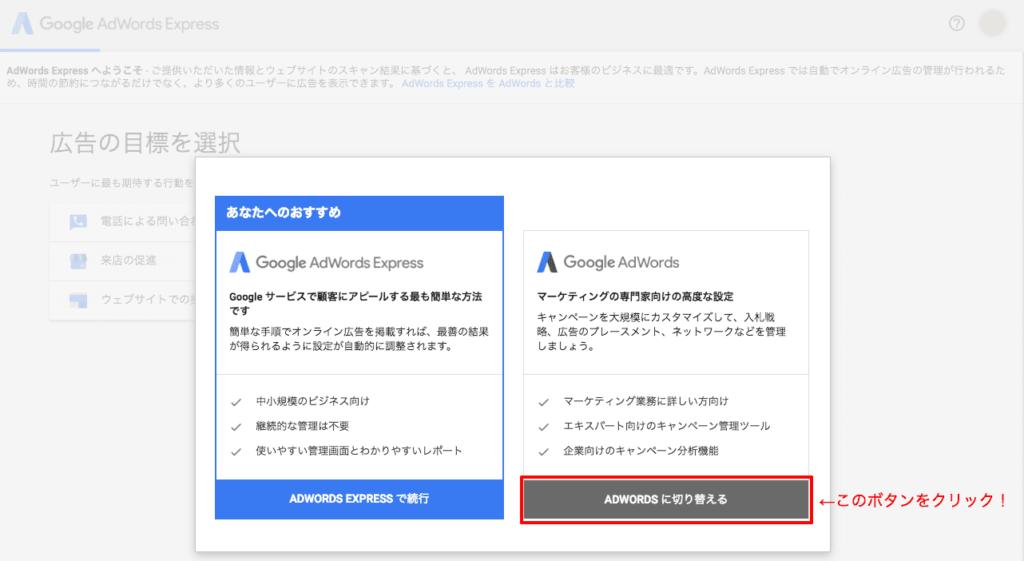 Googleアドワーズ広告出稿方法4