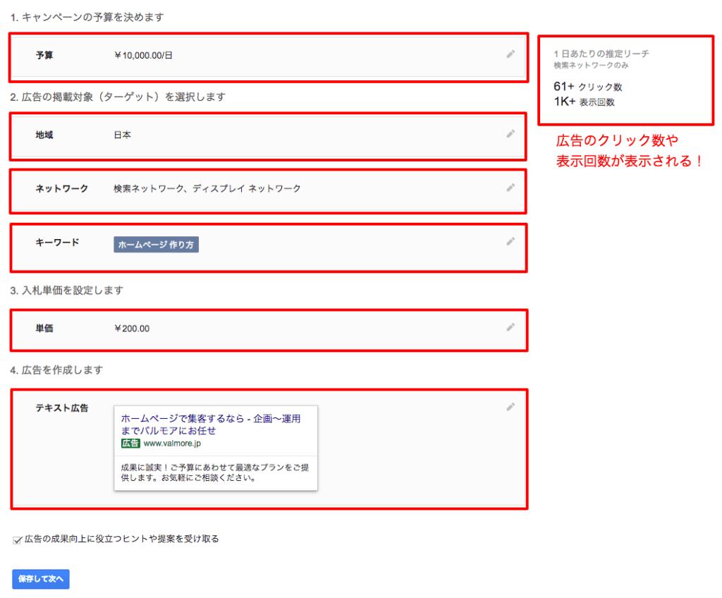 Googleアドワーズ広告出稿方法5