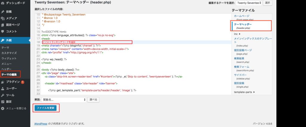 header.phpの編集