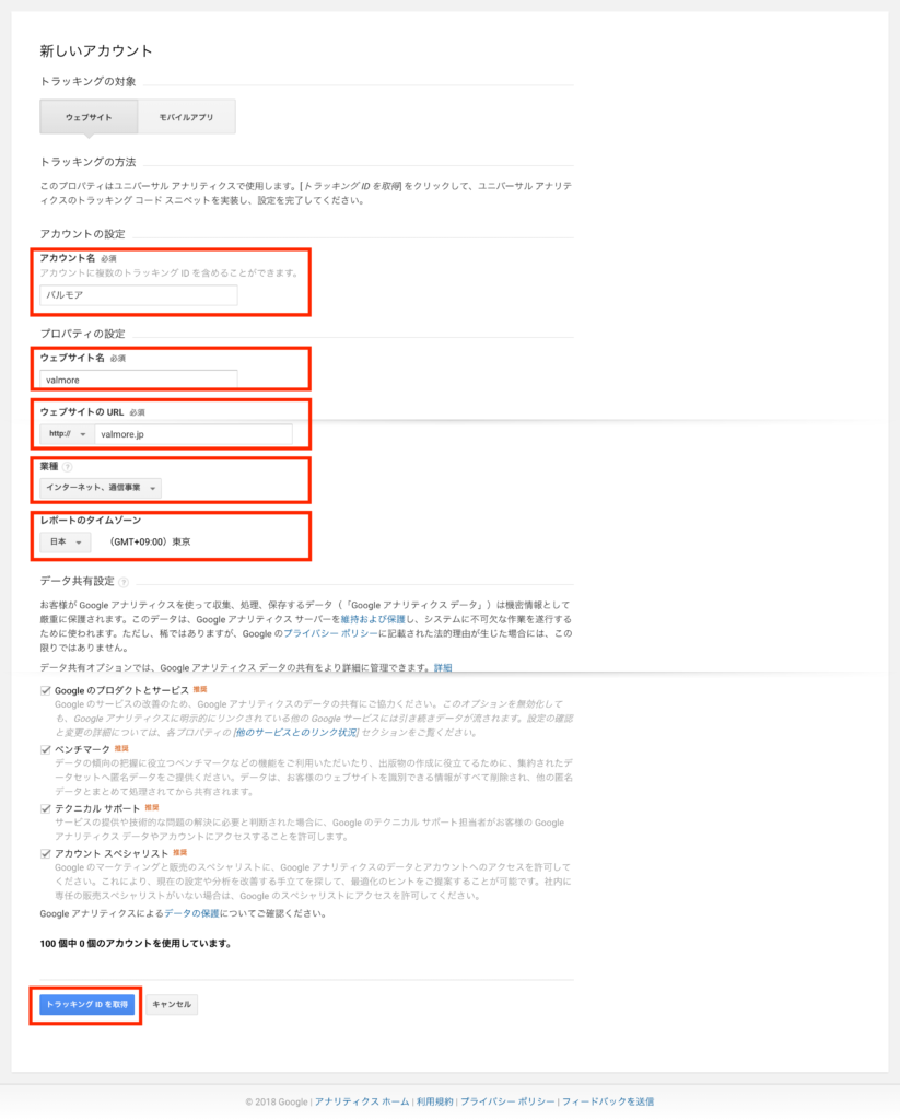 Googleアナリティクス登録フォーム