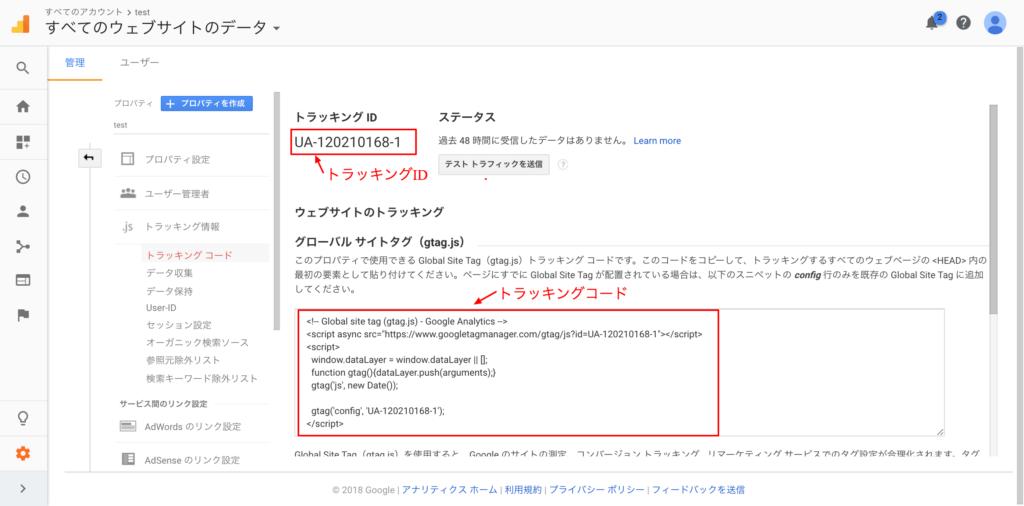 Googleアナリティクストラッキングコード