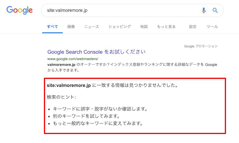 検索結果非表示画面